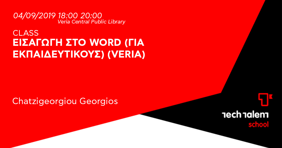 Εισαγωγή στο Word (για εκπαιδευτικούς) (Veria)