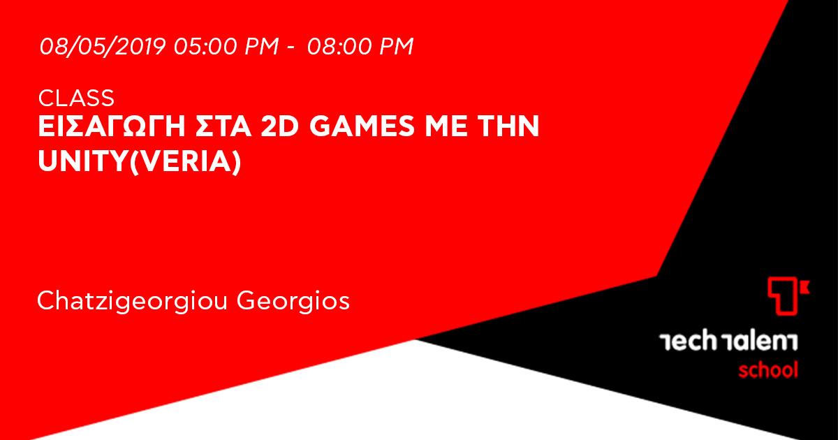 Εισαγωγή στα 2D games με την Unity (Veria)