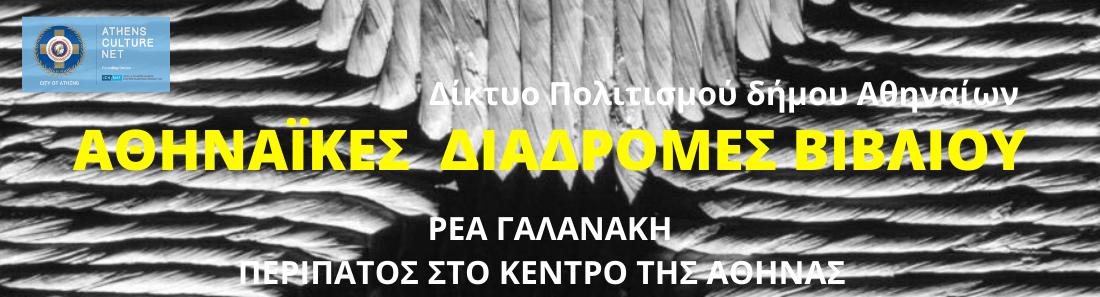 Αθηναϊκές Διαδρομές Βιβλίου: Ρέα Γαλανάκη, περίπατος στο κέντρο της Αθήνας