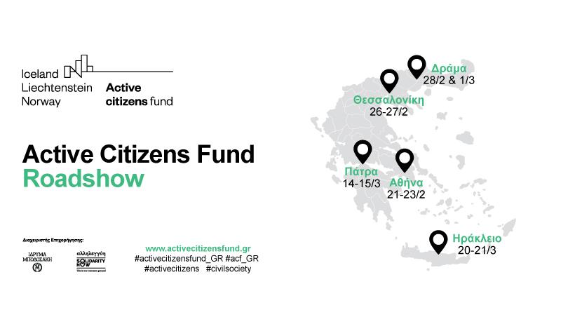 Εκδήλωση παρουσίασης του προγράμματος Active Citizens Fund στη Δράμα