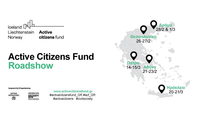 Εναρκτήρια εκδήλωση του προγράμματος Active Citizens Fund στο Ηράκλειο