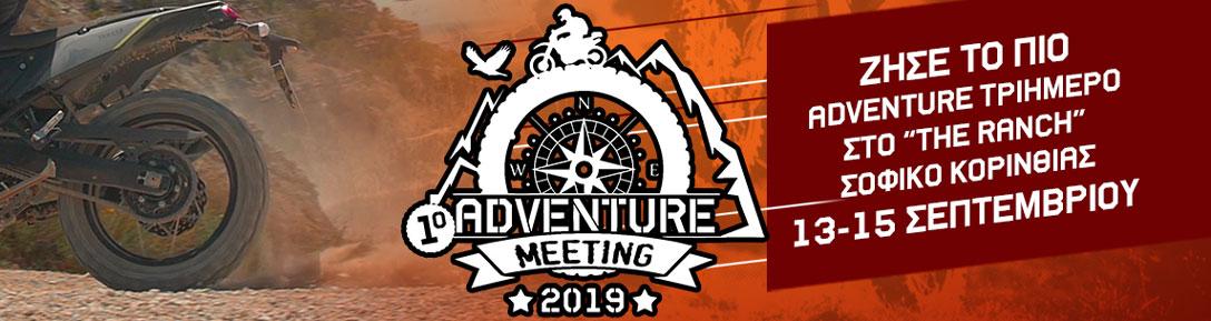 1o Adventure Meeting | 1η ημέρα (Παρασκευή 13/09/2019)