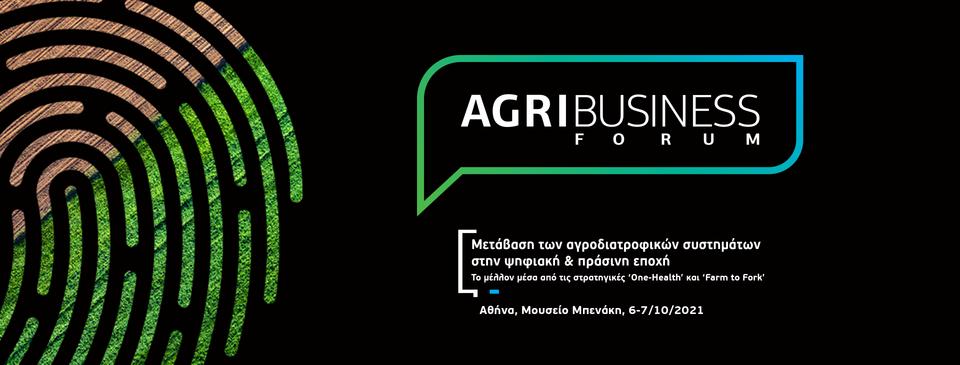 AgriBusiness Forum 2021 | 4o διεθνές συνέδριο αγροτεχνολογίας, Αθήνα 6-7/10/2021