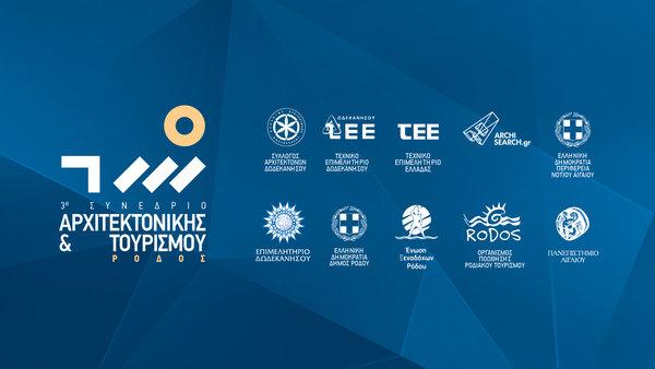Αrchitecture & Tourism Conference Rhodes