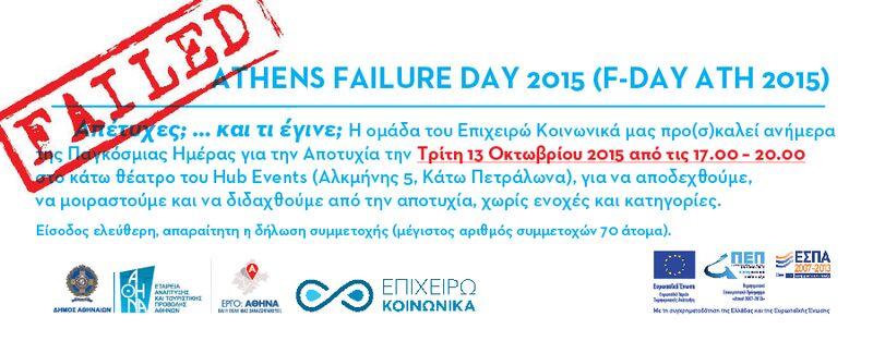 Αthens Failure Day 2015  (F-Day ATH 2015)