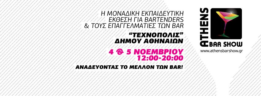 Athens Bar Show 2014