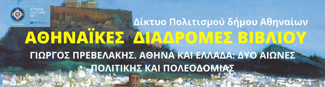 Αθηναϊκές Διαδρομές Βιβλίου: Γιώργος Πρεβελάκης. Αθήνα και Ελλάδα: δύο αιώνες πολιτικής και πολεοδομίας