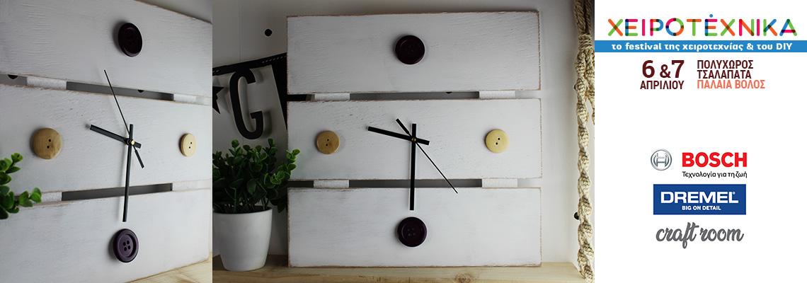 B61 - Ρολόι τοίχου από ξύλο