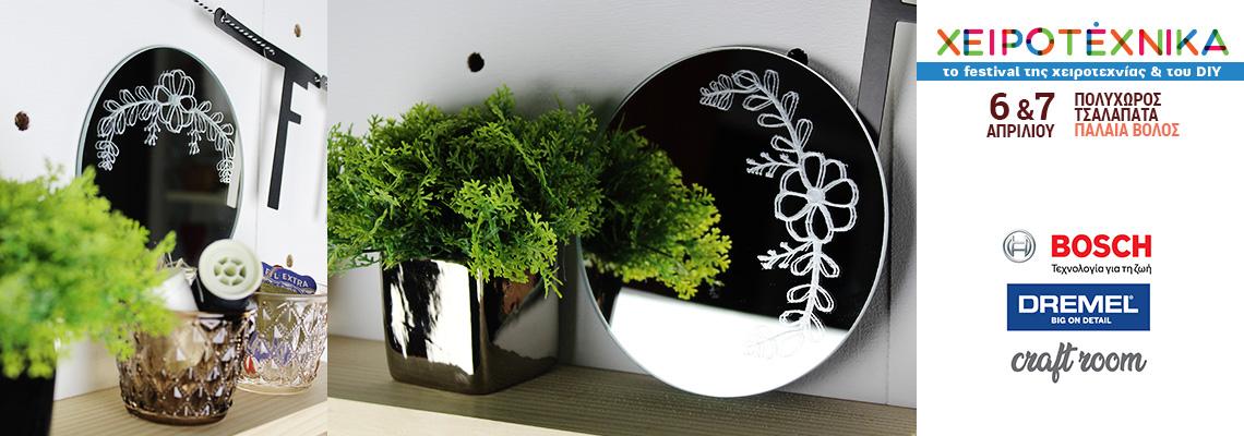 B72 - Διακοσμητικός καθρέφτης με χαραγμένα σχέδια