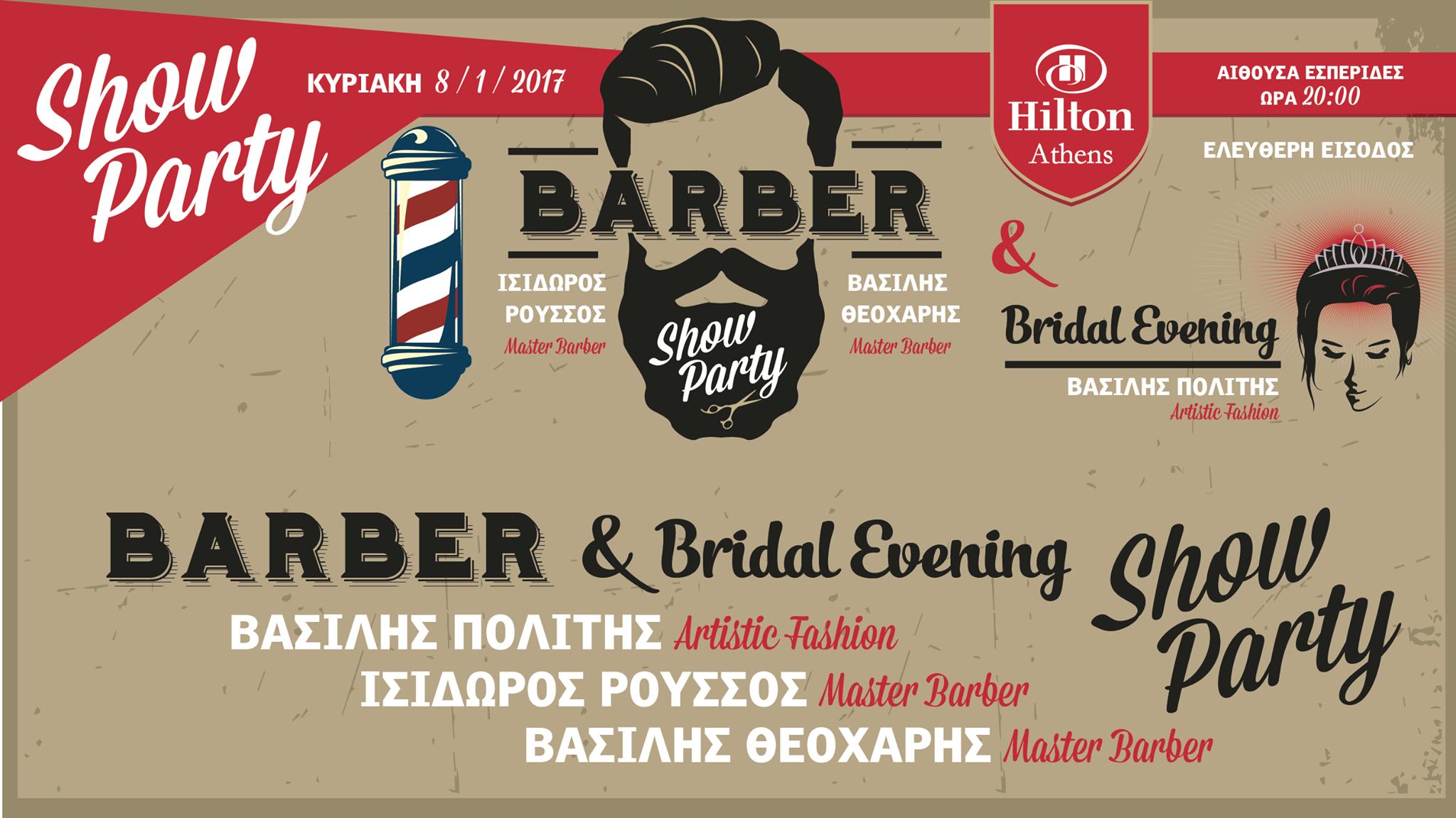 Barber & Bridal Evening Show Party | aria PR