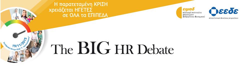 The BIG HR Debate