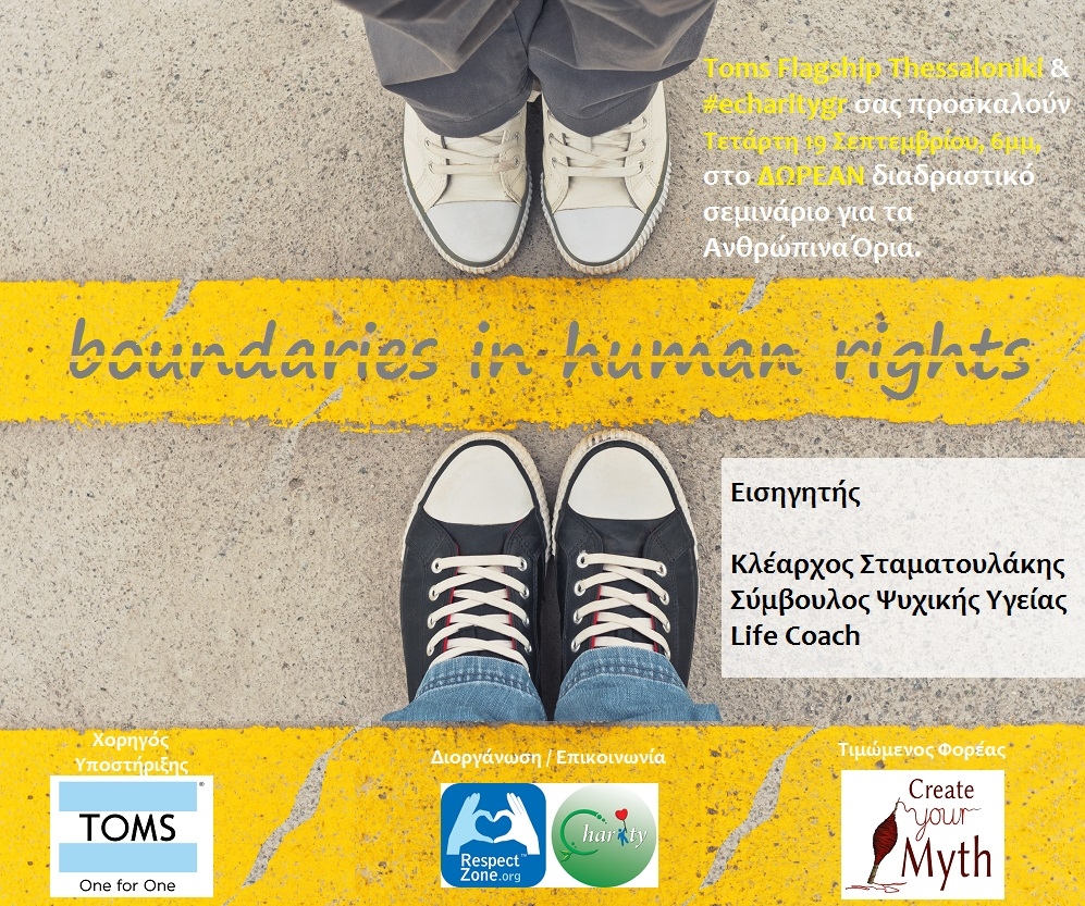 Boundaries in Human Rights #echaritygr