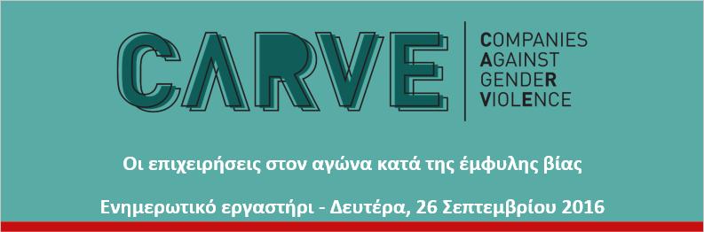 "CARVE - Οδηγός Καλών Πρακτικών ""Οι επιχειρήσεις στον αγώνα κατά της έμφυλης βίας"""