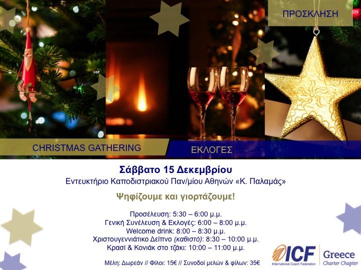 Christmas Gathering & Εκλογές