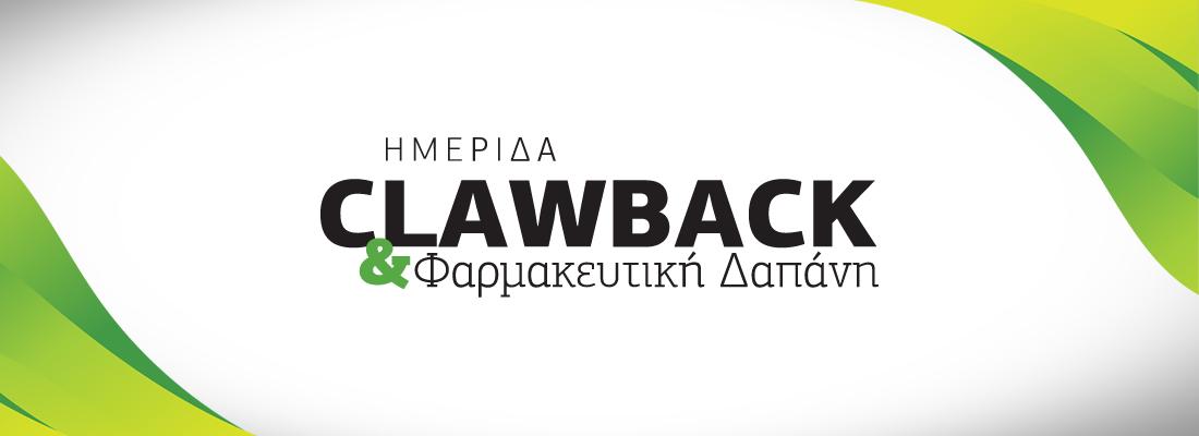 Ημερίδα Clawback & Φαρμακευτική Δαπάνη 2019