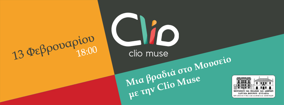 Μια βραδιά στο Μουσείο με την Clio Muse