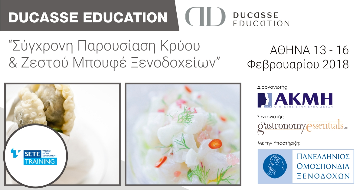 Σύγχρονη Παρουσίαση Κρύου & Ζεστού Μπουφέ Ξενοδοχείων-Ducasse Education