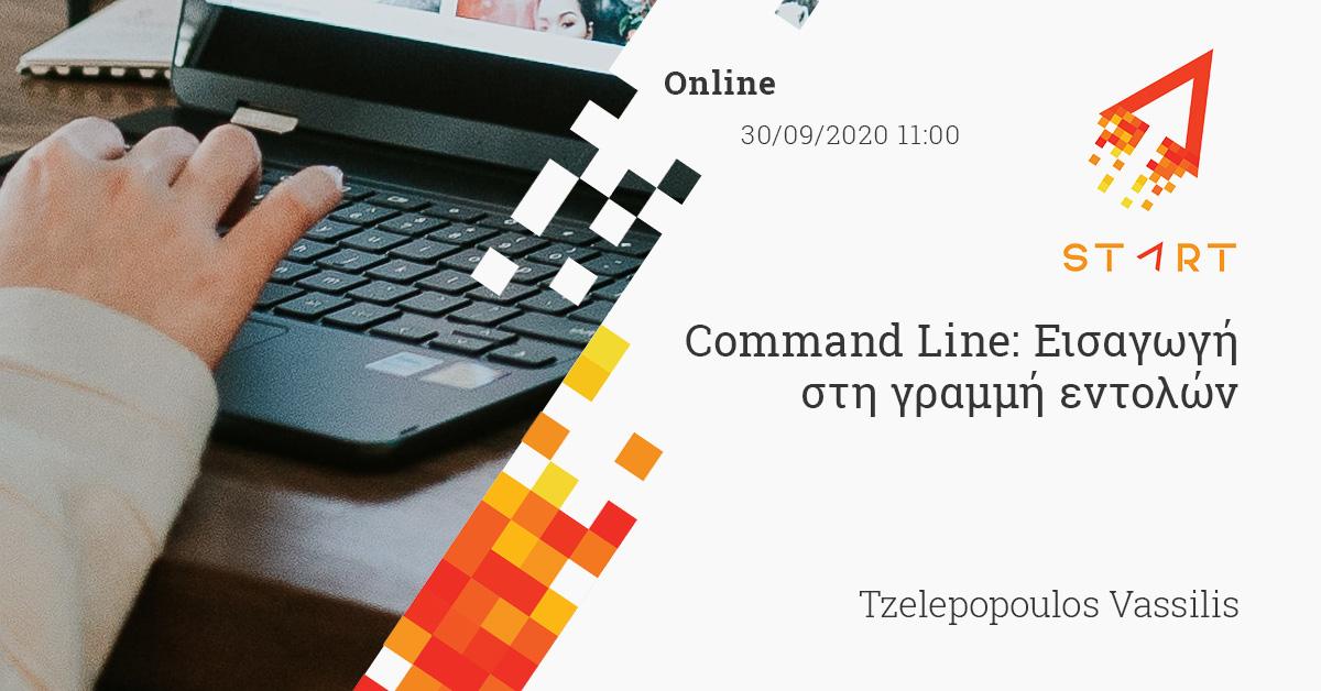 Command Line: Εισαγωγή στη γραμμή εντολών - Online