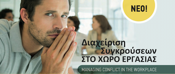 Managing Conflict in the workplace (Intro)