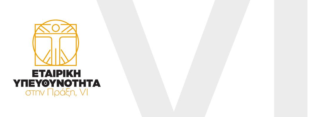 Εταιρική Υπευθυνότητα στην Πράξη VI