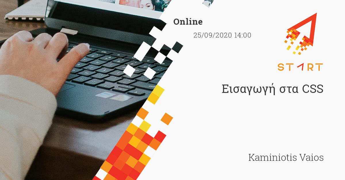 Εισαγωγή στα CSS - Online