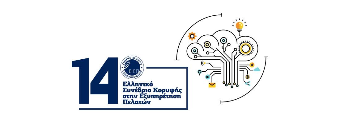 14ο Ελληνικό Συνέδριο Κορυφής στην Εξυπηρέτηση Πελατών
