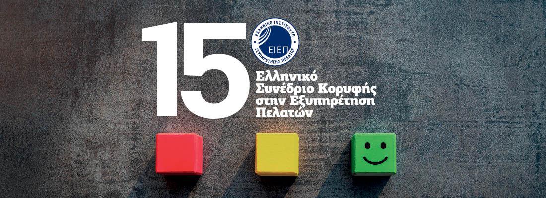 15ο Ελληνικό Συνέδριο Κορυφής στην Εξυπηρέτηση Πελατών