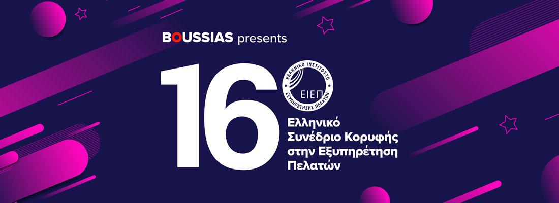 16ο Ελληνικό Συνέδριο Κορυφής στην Εξυπηρέτηση Πελατών