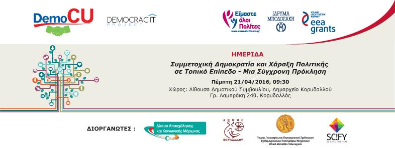 Ημερίδα: «Συμμετοχική Δημοκρατία και Χάραξη Πολιτικής σε Τοπικό Επίπεδο - Μια Σύγχρονη Πρόκληση»