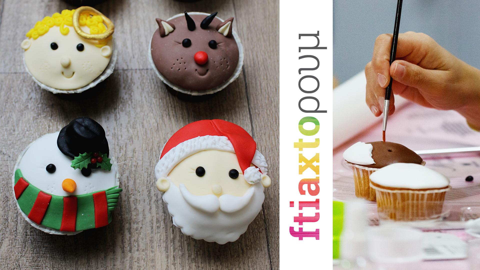 """Διακόσμηση cupcakes """"χριστουγεννιάτικοι χαρακτήρες"""""""