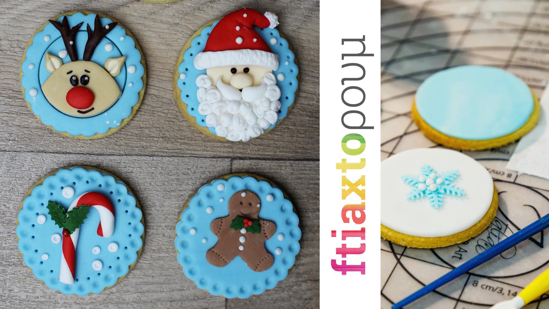 Διακόσμηση χριστουγεννιάτικων μπισκότων (επίπεδο 1)