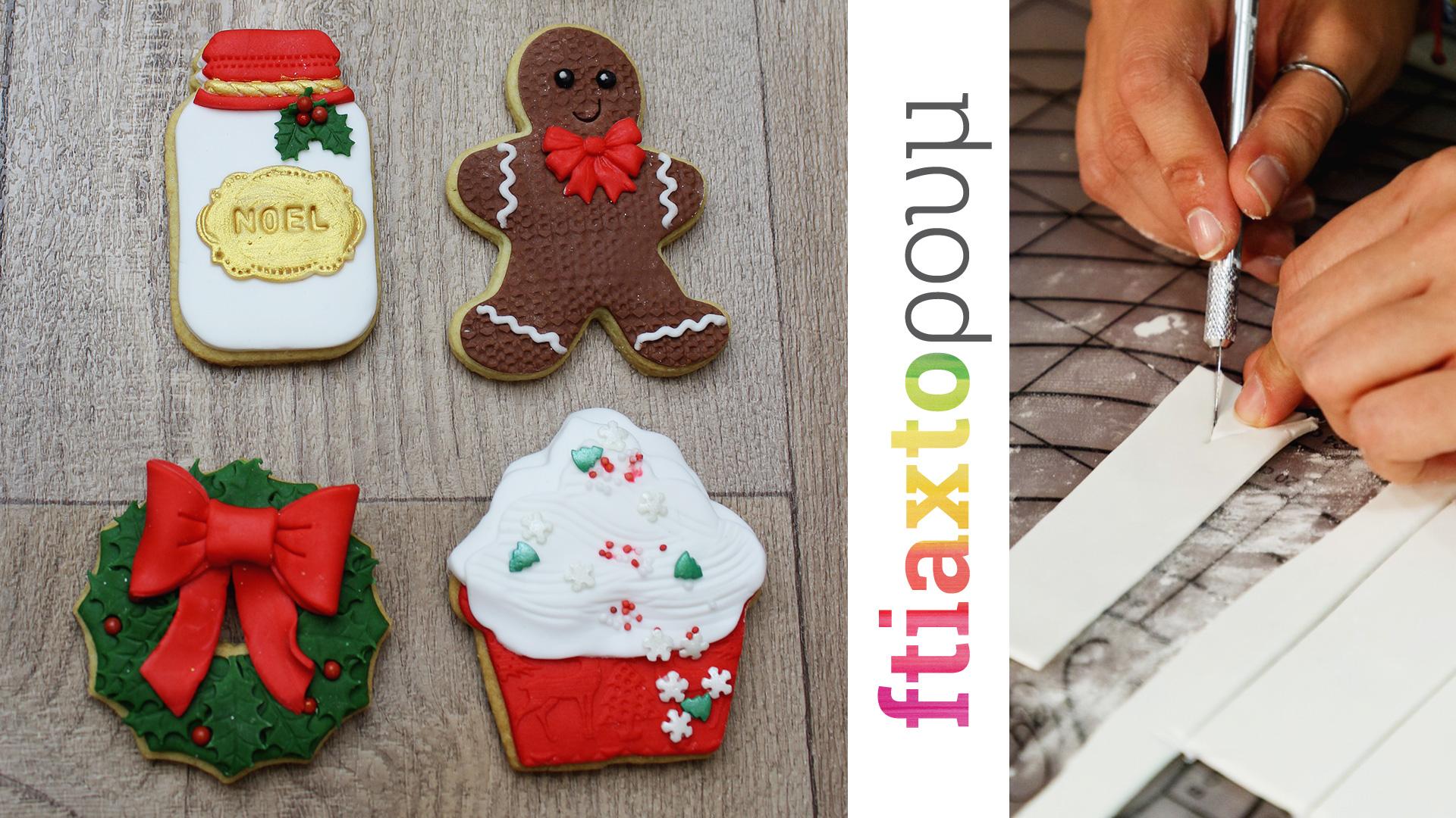 Διακόσμηση χριστουγεννιάτικων μπισκότων (επίπεδο 2)
