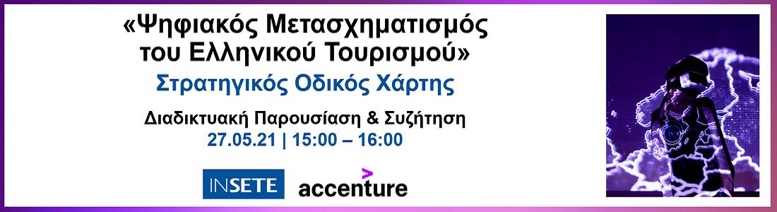 Ψηφιακός Μετασχηματισμός του Ελληνικού Τουρισμού| Διαδικτυακή Παρουσίαση & Συζήτηση