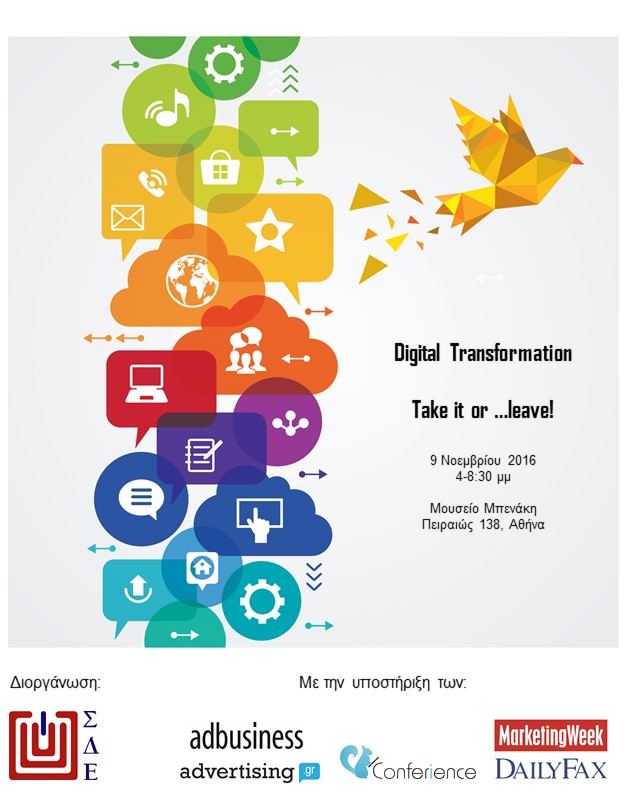 «Digital Transformation: Take it or …leave!»