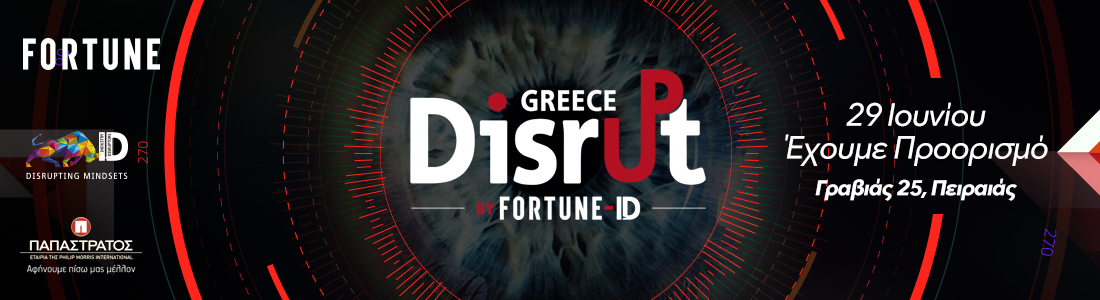 Disrupt Greece by Fortune ID
