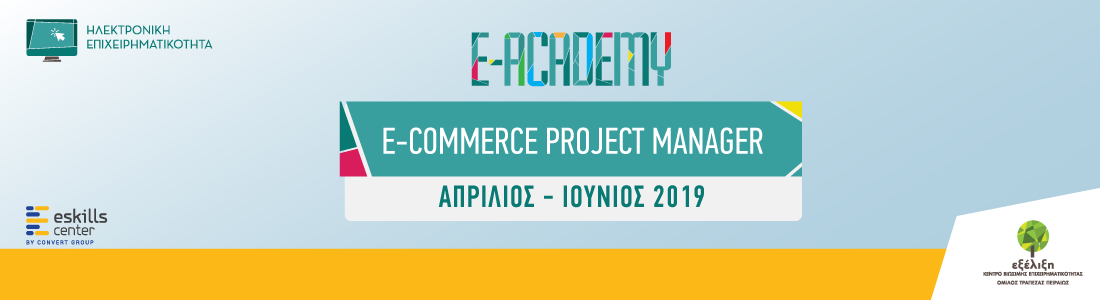 e-Commerce Project Manager Απρίλιος - Ιούνιος 2019