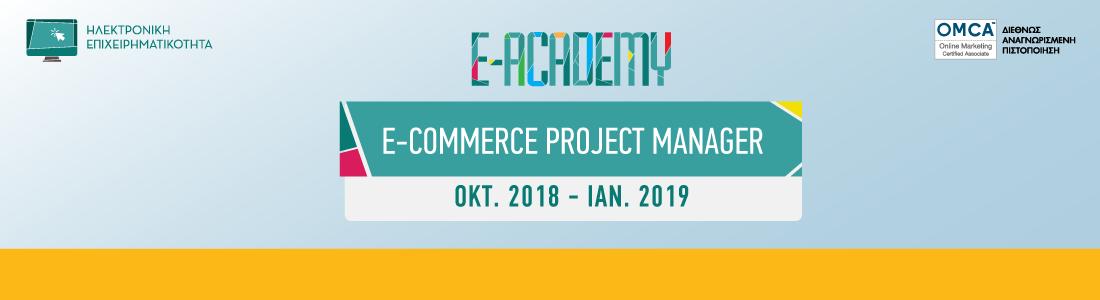 e-Commerce Project Manager Οκτώβριος 2018 - Ιανουάριος 2019