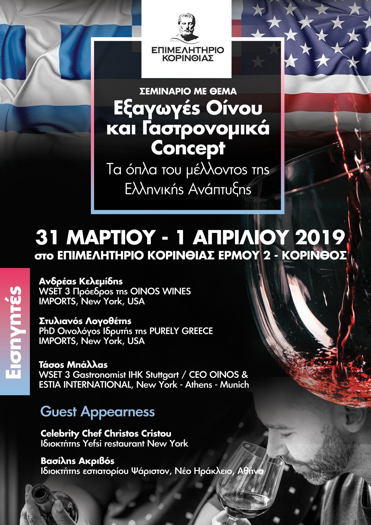 «Εξαγωγές οίνου & γαστρονομικά concept - Τα όπλα του μέλλοντος της Ελληνικής ανάπτυξης»