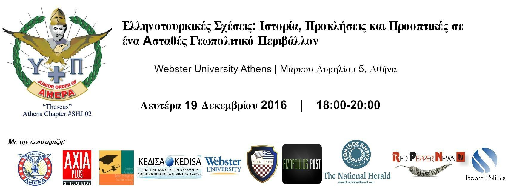 """Ελληνοτουρκικές Σχέσεις: Ιστορία, Προκλήσεις και Προοπτικές σε ένα Ασταθές Γεωπολιτικό Περιβάλλον. """""""