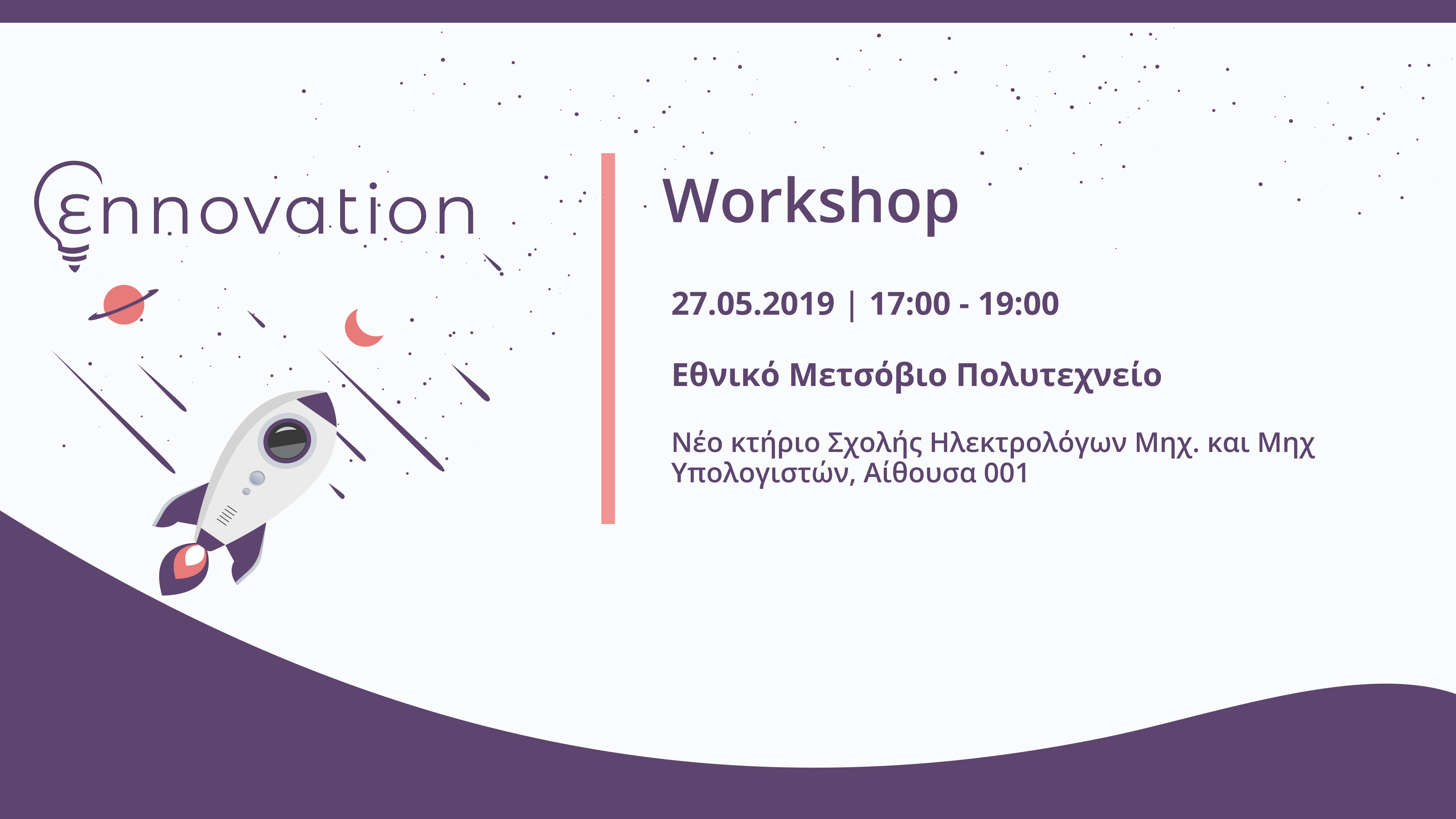 Join the Competition | ennovation 2019 @NTUA