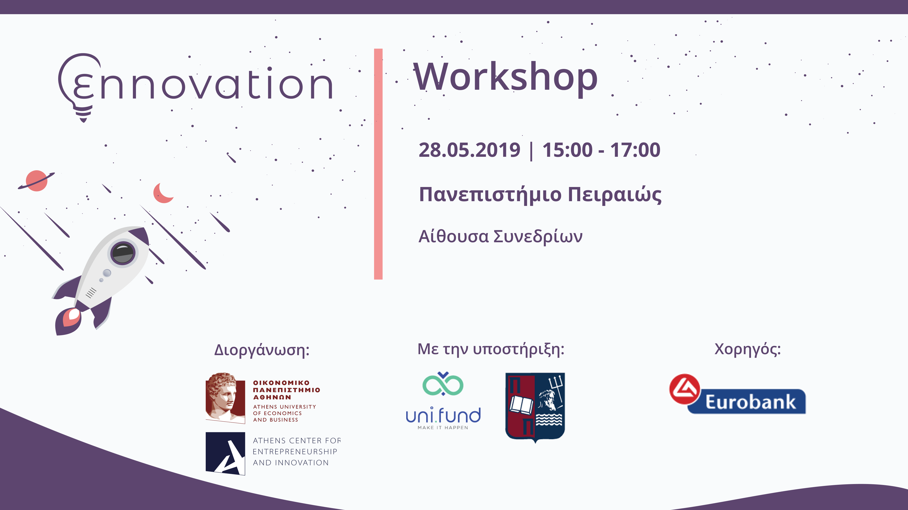 Join the Competition | ennovation 2019 @UNIPI