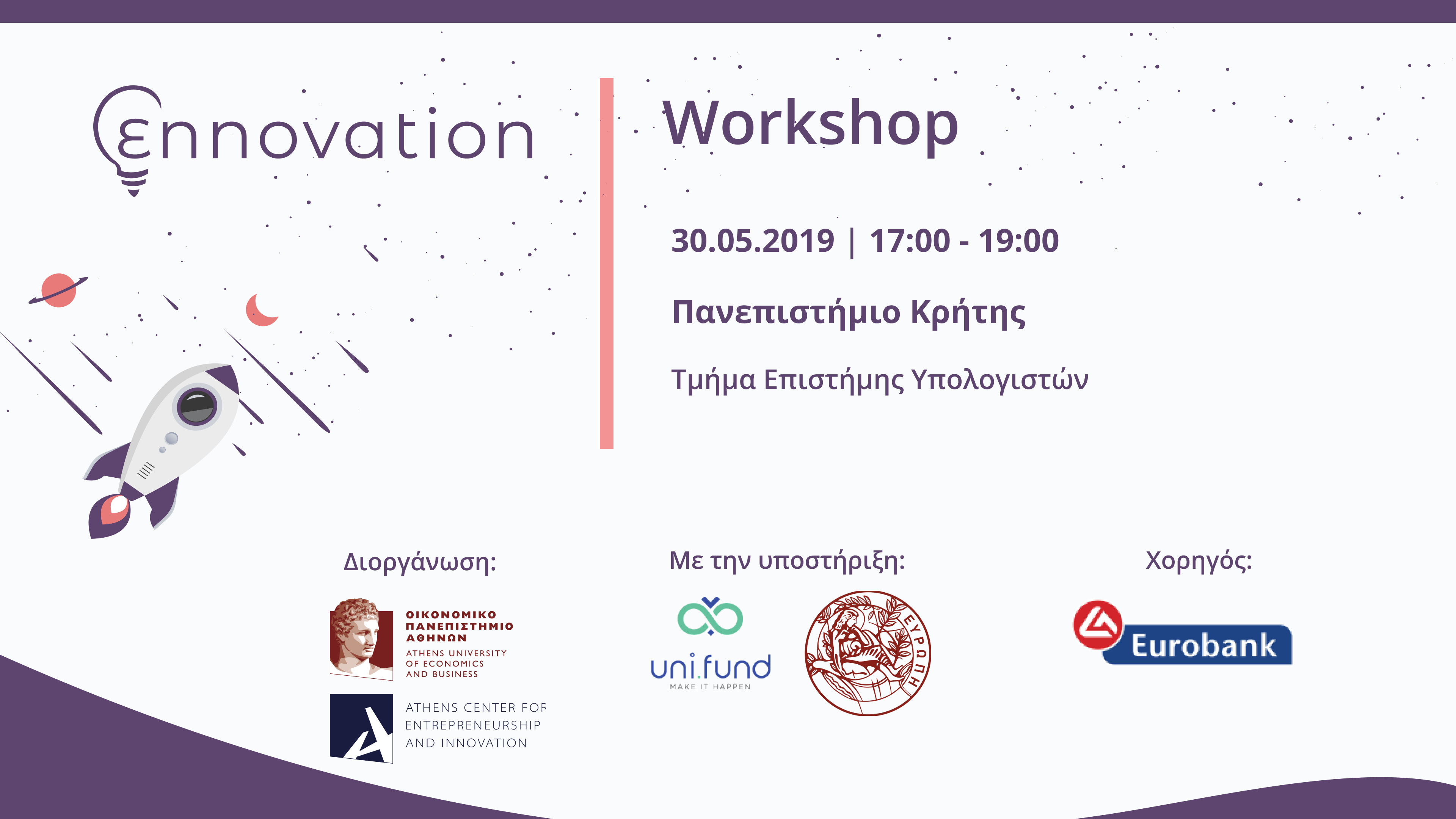 Join the Competition | ennovation 2019 @UOC