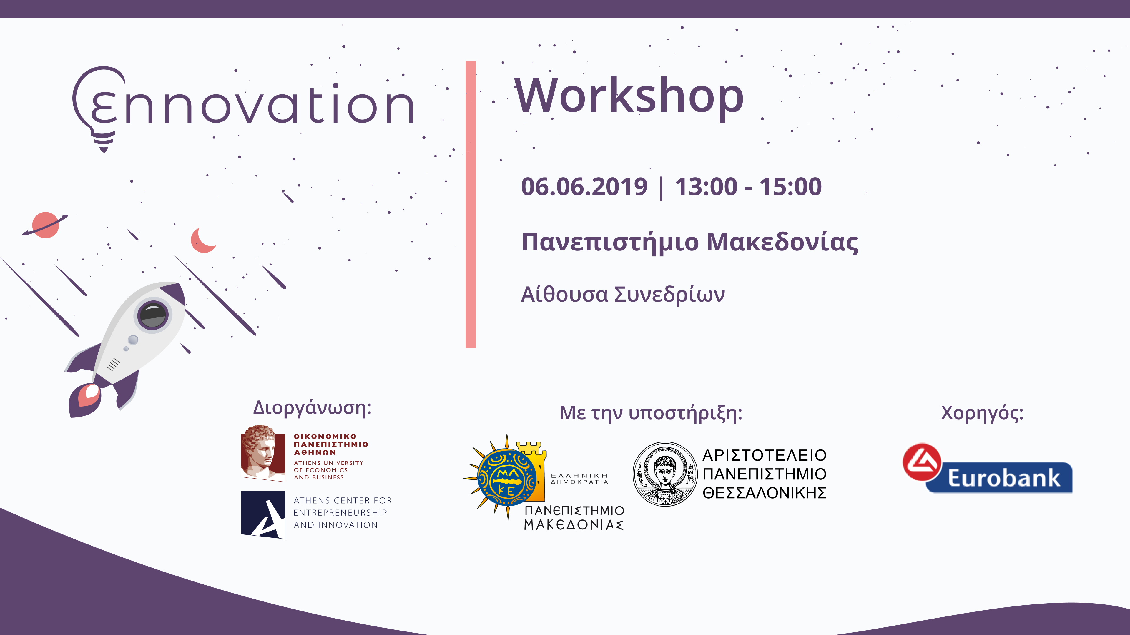 Join the Competition | ennovation 2019 @UOM