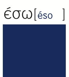 ΕΣΩ 2020