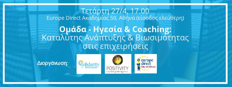 Ομάδα-Ηγεσία & Coaching.