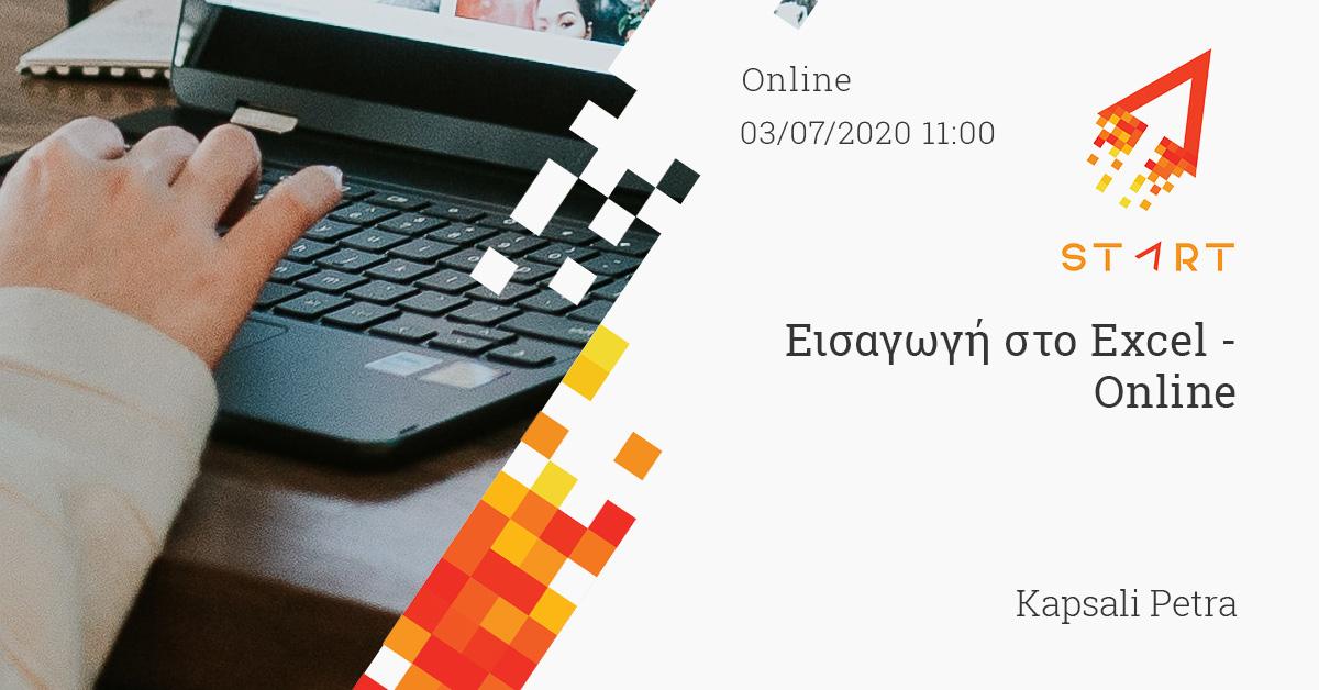 Εισαγωγή στο Excel - Online