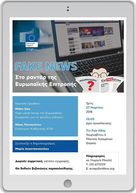 Fake News: Στο ραντάρ της Ευρωπαϊκής Επιτροπής