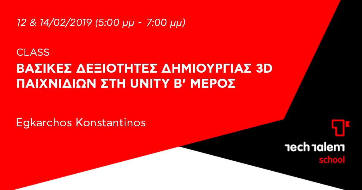 Βασικές δεξιότητες δημιουργίας 3D παιχνιδιών στη Unity