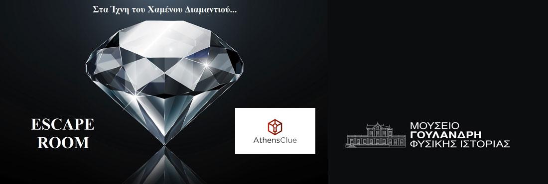 Μουσείο Γουλανδρή Φυσικής Ιστορίας - Athens Clue