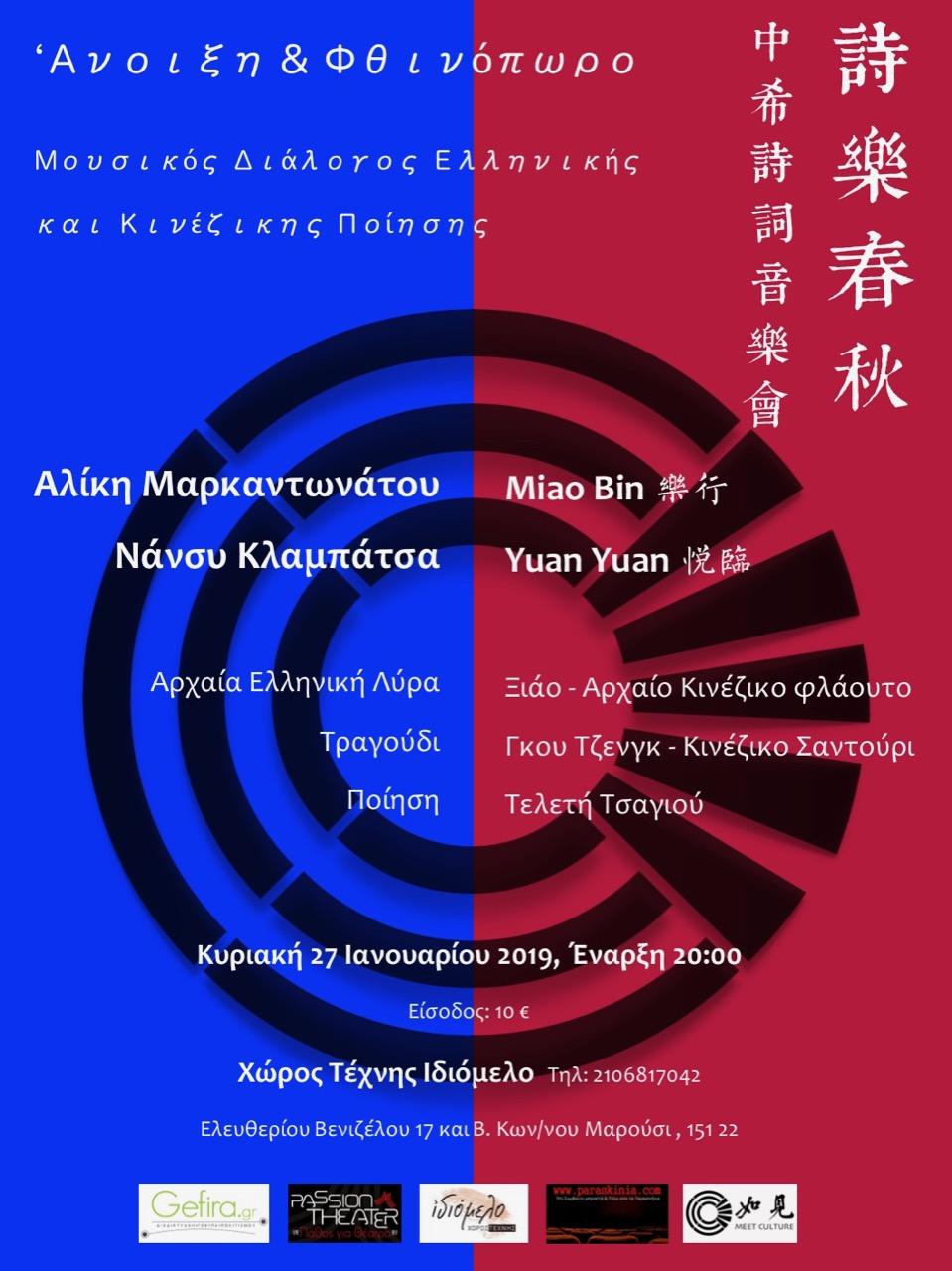 'Ανοιξη & Φθινόπωρο - Μουσικός Διάλογος Ελληνικής και Κινέζικης Ποίησης Greek Chinese Poetry Concert